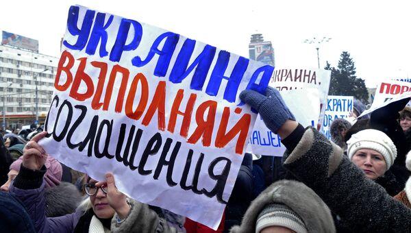 Жители Донецка на митинге-обращеннии к мировым лидерам. Архивное фото