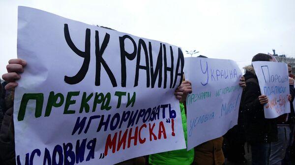 Жители Донецка на митинге-обращеннии к мировым лидерам, архивное фото