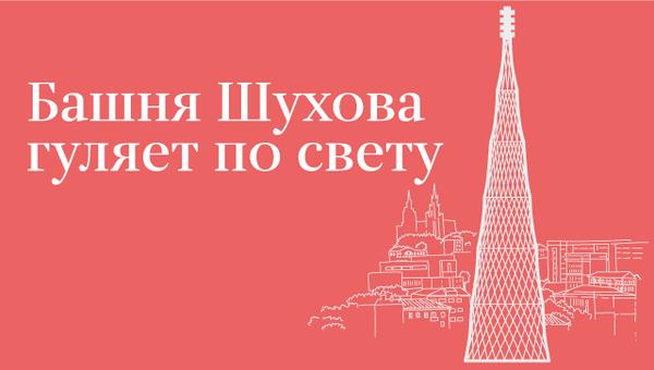 Путешествие гиперболоида инженера Шухова
