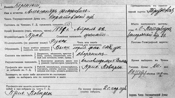 Удостоверение члена Государственной Думы Александра Керенского из Центрального государственного исторического архива СССР в Ленинграде