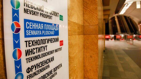 Табличка в вестибюле станции метро Сенная площадь в Санкт-Петербурге. Архивное фото