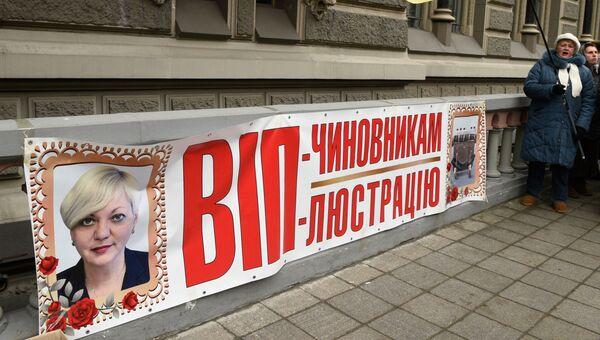 Митинг с требованием отставки главы Нацбанка Украины Валерии Гонтаревой в Киеве