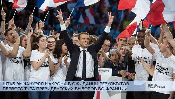 LIVE: Штаб Эммануэля Макрона в ожидании результатов первого тура президентских выборов во Франции
