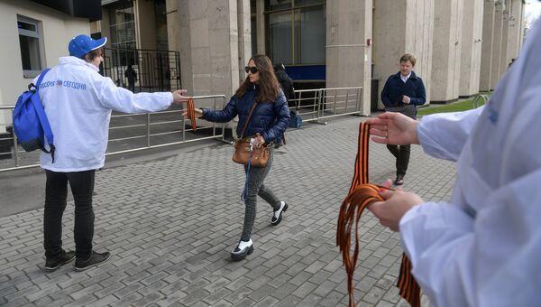 Волонтеры раздают георгиевские ленточки на Зубовском бульваре в Москве в рамках стартовавшей ежегодной акции Георгиевская ленточка