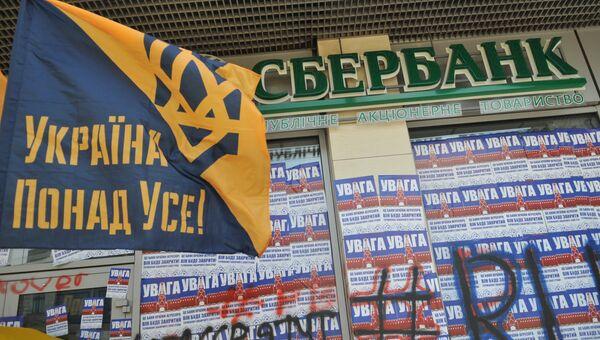 Отделение Сбербанка во Львове, заблокированное представителями Национального корпуса. 25 апреля 2017