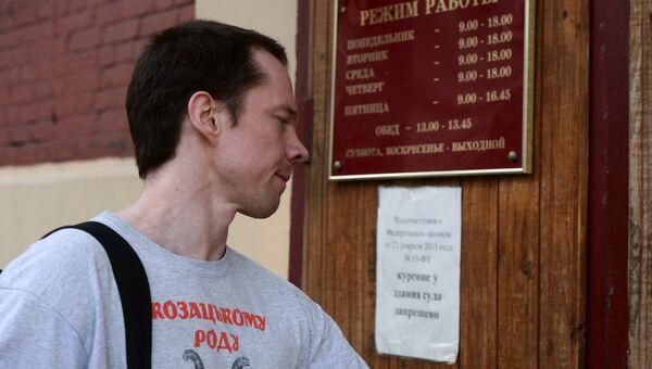 Ильдар Дадин у здания Тверского суда Москвы. Архивное фото