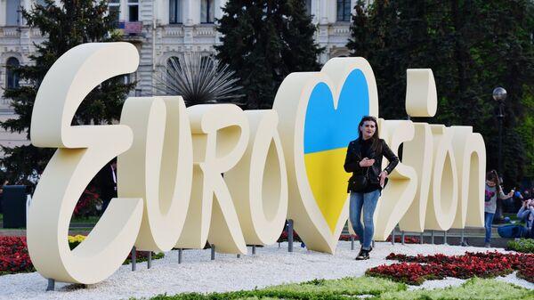 Символика международного конкурса эстрадной песни Евровидение