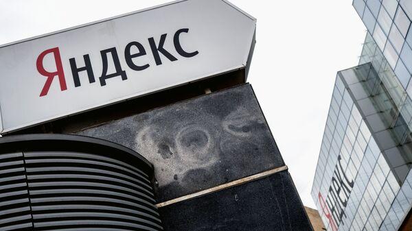 Здание компании Яндекс. Архивное фото