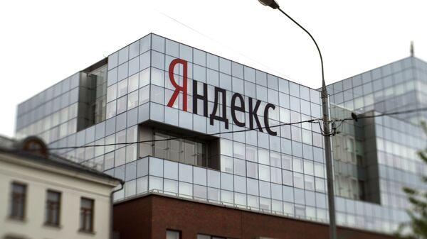 Здание компании Яндекс в Москве