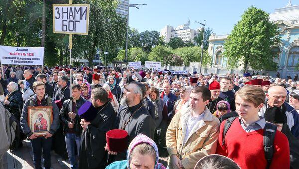 Акция прихожан Украинской православной церкви Московского патриархата в Киеве. 18 мая 2017