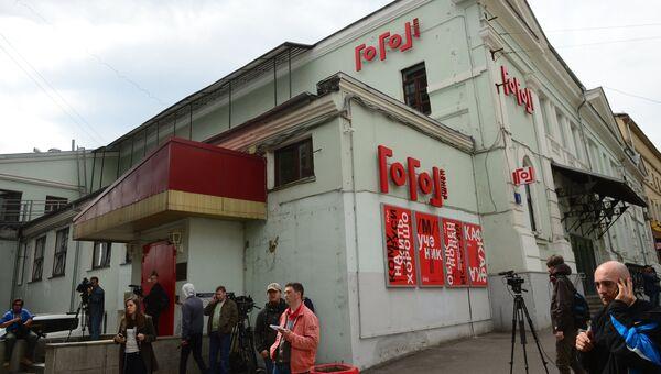 Здание Гоголь-центра. Архивное фото