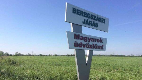Указательная стела на венгерском языке в Закарпатье. Архивное фото