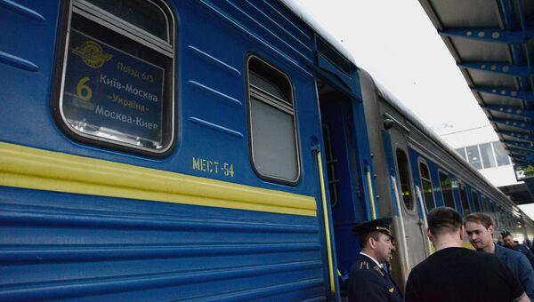 Поезд Киев-Москва на перроне Центрального железнодорожного вокзала в Киеве