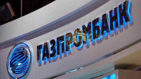 Стенд Газпромбанка перед началом Санкт-Петербургского международного экономического форума-2017