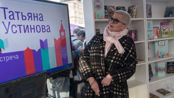 Писательница Татьяна Устинова на книжном фестивале Красная площадь в Москве