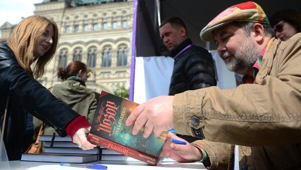 Писатель Сергей Лукьяненко на книжном фестивале Красная площадь в Москве