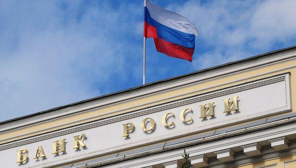 Флаг на здании Центрального банка России на Неглинной улице в Москве. Архивное фото