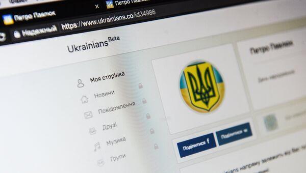 Страница регистрации новой украинской социальной сети Ukrainians, которая заработала в бета-версии, на экране ноутбука