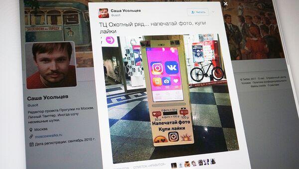 Пост в в Твиттере с фотографией автомата для накрутки лайков в ТЦ Охотный ряд