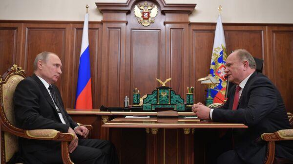 Путин во вторник проведет встречу с Зюгановым