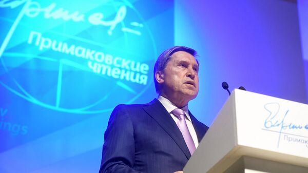 Помощник президента РФ Юрий Ушаков на форуме Примаковские чтения