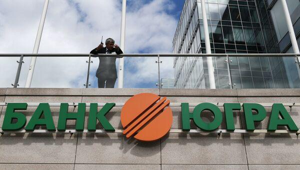 Филиал банка Югра в Москве. Архивное фото