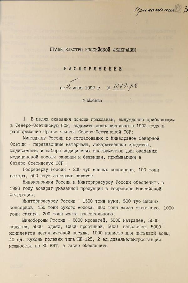 Распоряжение Правительства РФ об оказании помощи беженцам на территории Северной Осетии. 1992 год