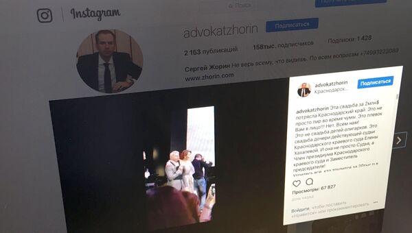 Сообщение о свадьбе дочери судьи из Краснодарского края в Instagram-аккаунте адвоката Сергея Жорина