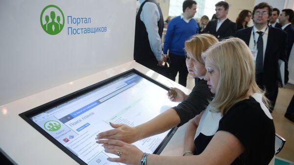 Терминал портала поставщиков на XIII Всероссийском форуме-выставке Госзаказ – за честные закупки