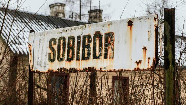 Табличка железнодорожного полустанка Собибор рядом с лагерем смерти. Архивное фото