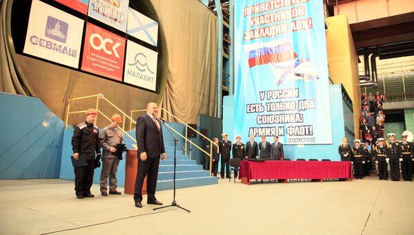 На церемонии закладки многоцелевого атомного подводного крейсера Ульяновск