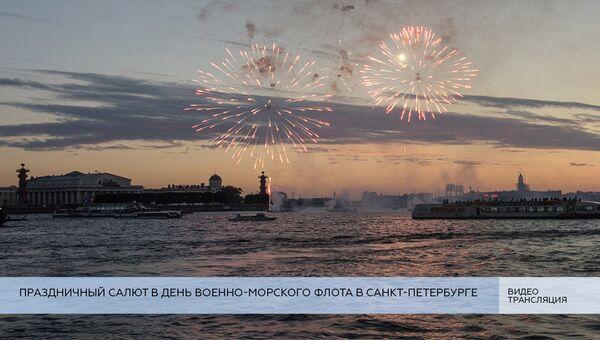 LIVE:Праздничный салют в день Военно-морского флота в Санкт-Петербурге
