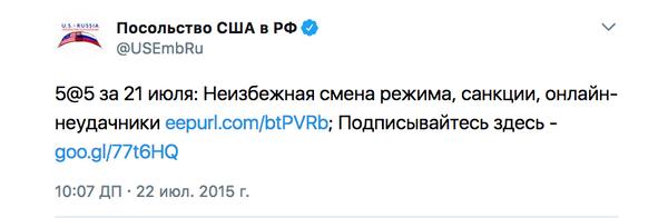 Пост на странице Посольства США в РФ в Twitter