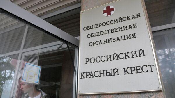 Здание офиса российского Красного креста в Москве. Архивное фото