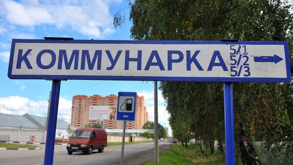 Дорожный указатель на въезде в поселок Коммунарка Московской области.