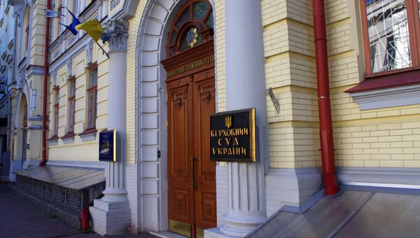 Вход в задние Верховного суда Украины в Киеве