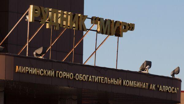 Рудник группы компаний Алроса Мир в Якутии. Архивное фото