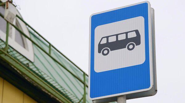 Дорожный знак Место остановки автобуса и (или) троллейбуса