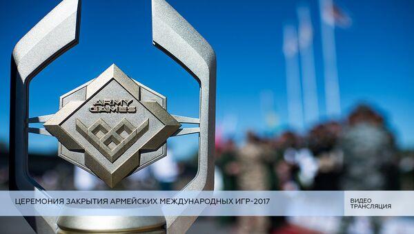Церемония закрытия Армейских международных игр в подмосковном Алабино