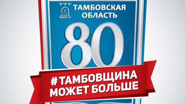 80-летие Тамбовской области отпразднуют во всех муниципалитетах