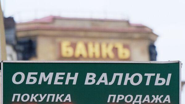 Табло курса валют на улице Кузнецкий мост в Москве. Архивное фото