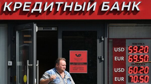 Мужчина выходит из отделения Московского кредитного банка.  16 августа 2017