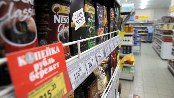 Упаковки с кофе в супермаркете