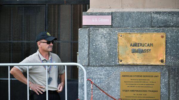 Посольство США в Москве. 21 августа 2017