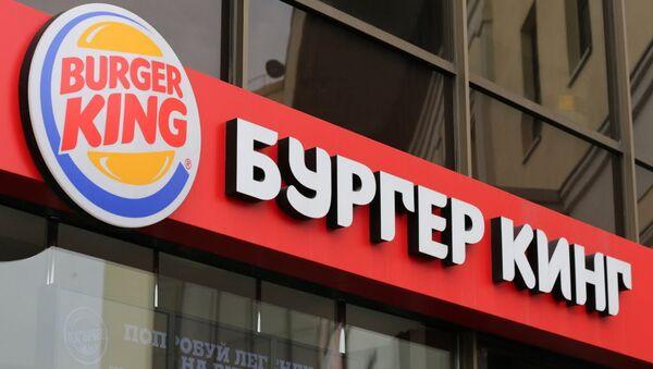 Ресторан быстрого питания Бургер Кинг. Архивное фото