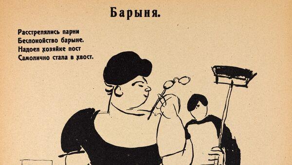 Барыня. Жертва революции.