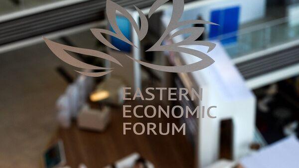 Выставочные стенды на площадке Восточного экономического форума во Владивостоке