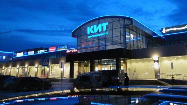 Торговый Центр Кит в Екатеринбурге