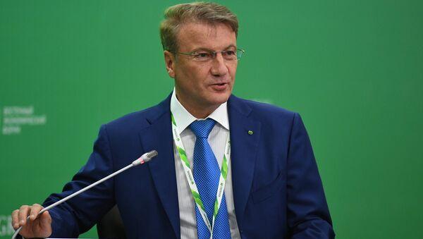 Председатель правления Сбербанка России Герман Греф на Восточном экономическом форуме