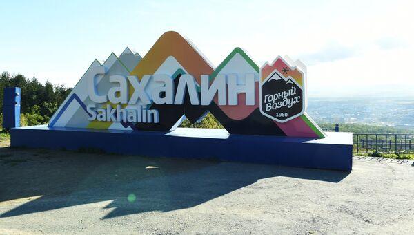 Смотровая площадка спортивно-туристического комплекса Горный воздух на горе Большевик в Южно-Сахалинске. Архивное фото